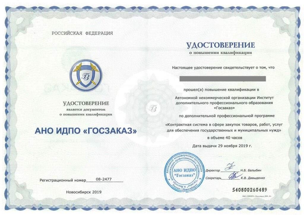 Удостоверение о повышении квалификации государственные закупки