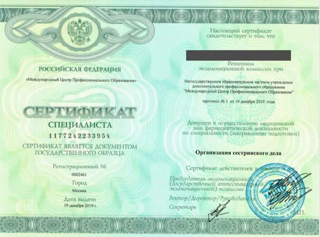Сертификат специалиста организация сестринского дела