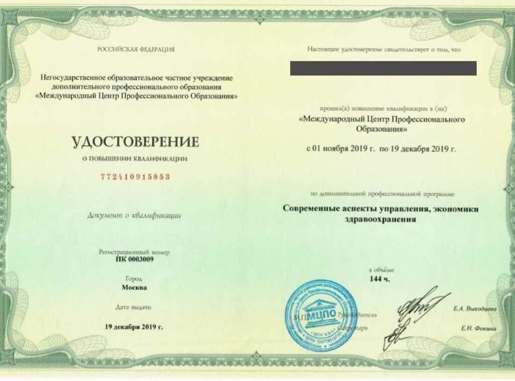 Удостоверение о повышении квалификации современные аспекты управления, экономики здравоохранения